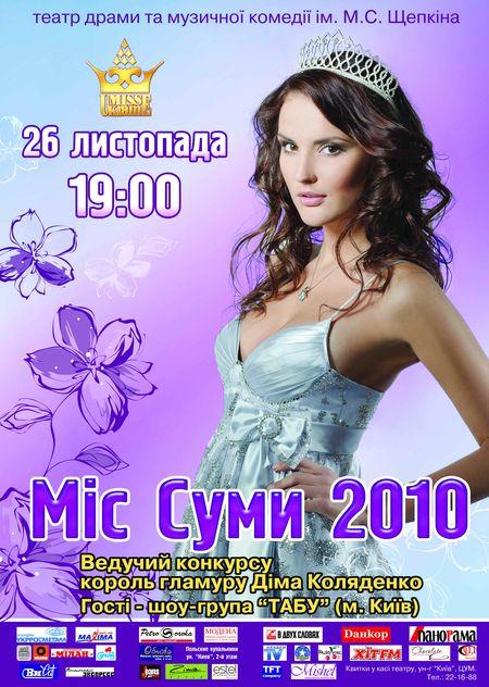 Мисс Сумы 2010: http://gorod.sumy.ua/news_1521.html
