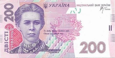 Секс 200 гривень