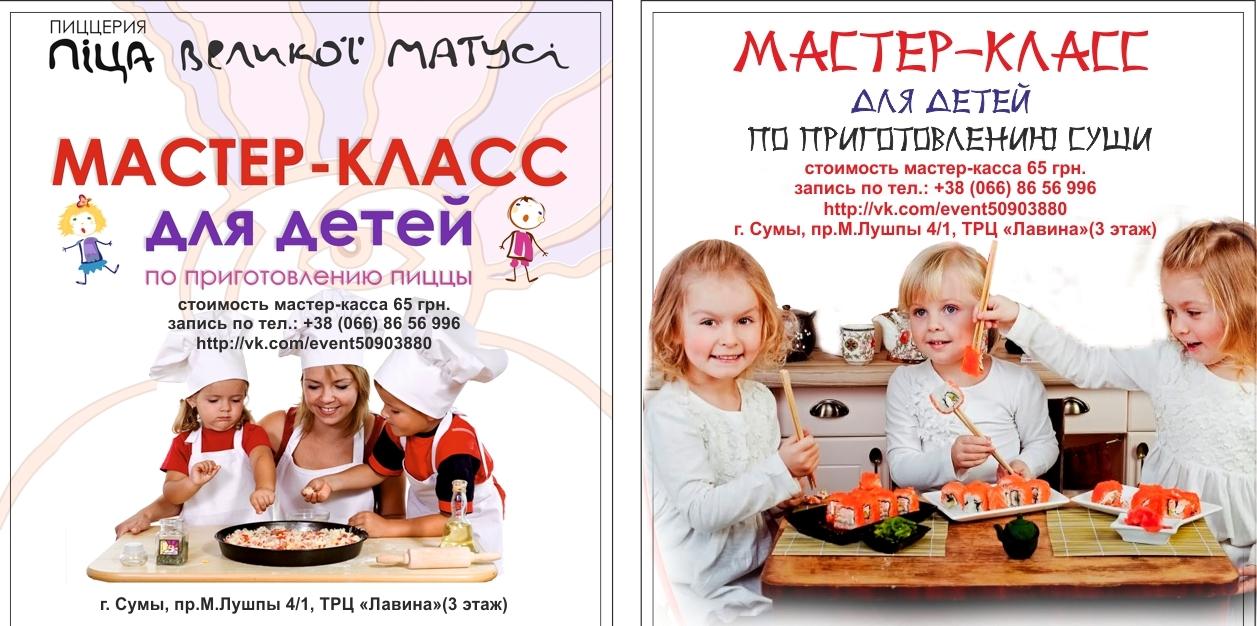 Мастер класс пицца для детей минск