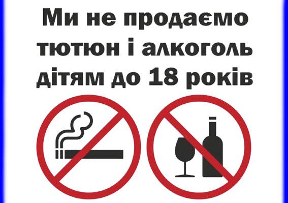 Лицам не достигшим 18 лет продажа алкогольных и табачных изделий запрещена купить сигареты кент черный