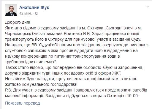 899 Под Одессой задержали пропавшего вице-мэра - коррупционера
