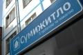 Вместе с платежками сумчане получат экземпляры договоров с КП «Сумыжилье»