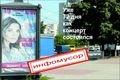 Информационный мусор на улицах Сум (+фото)