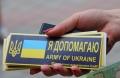 Студенты СумГУ помогали украинской армии (+фото)